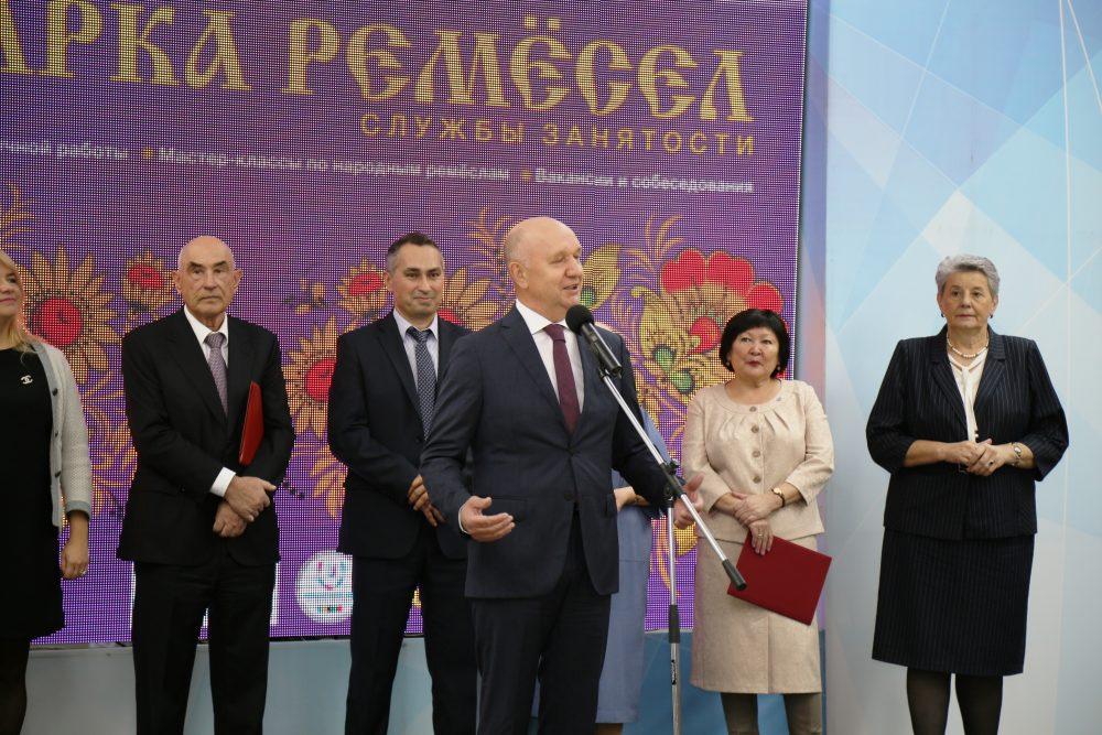XX краевая Ярмарка вакансий