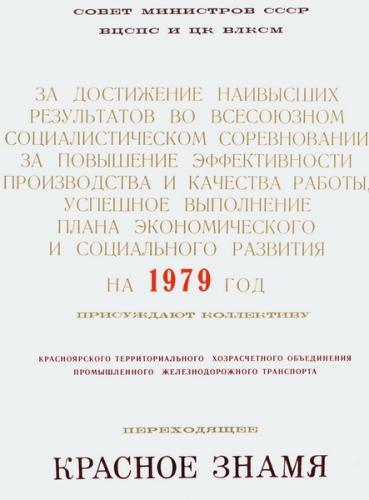 1979 Переходящее Красное знамя