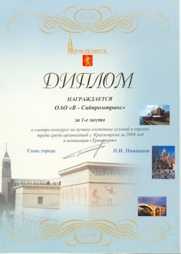2004 Диплом за победу в Смотре-конкурсе на лучшее состояние условий и охраны труда