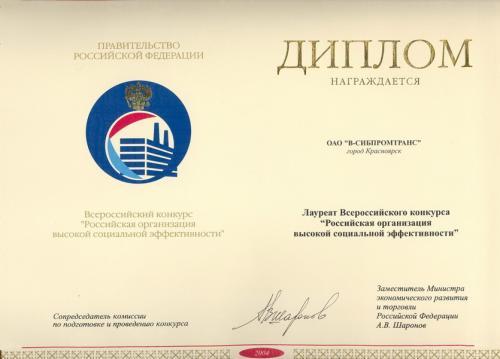 2004 Диплом лауреата Всероссийского конкурса Российская организация высокой социальной эффективности