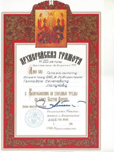 2005 Архиерейская грамота