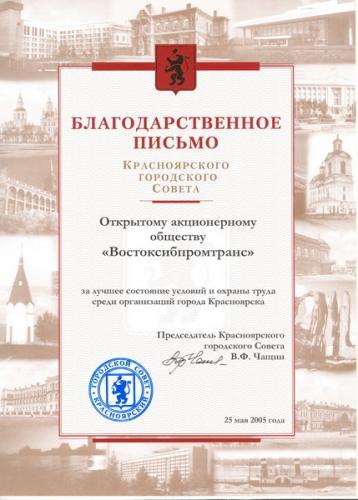 2005 Благодарственное письмо Красноярского городского Совета за лучшее состояние условий и охраны труда