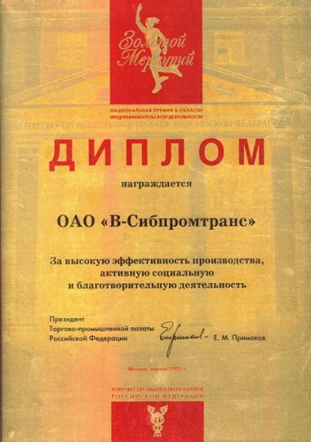 2005 Диплом Золотой меркурий Национальная премия в области предпринимательской деятельности