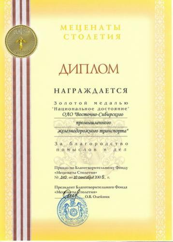 2005 Диплом Меценаты столетия Золотая медаль Национальное достояние