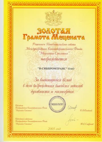 2005 Золотая грамота мецената