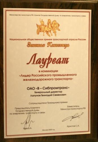 2005 Национальная премия транспортной отрасли Золотая колесница в номинации Лидер промышленного железнодорожного транспорта