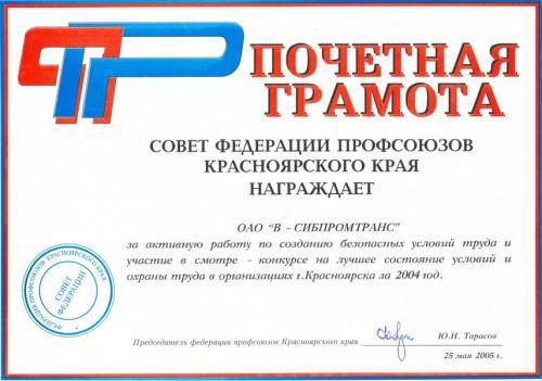 2005 Почетная грамота от Совета федерации профсоюзов