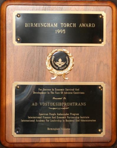 1995 Международная премия Факел Бирмингама