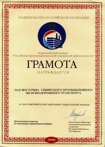 2000 Грамота Российская организация высокой социальной эффективности