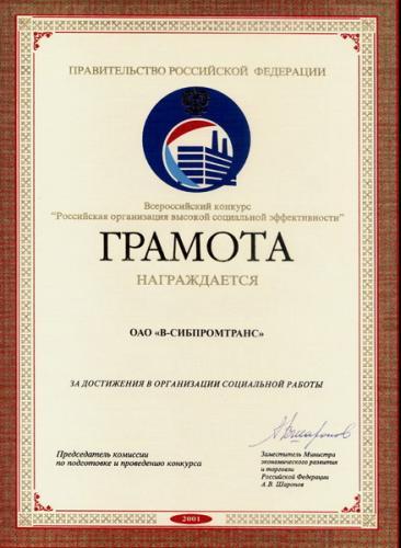 2001 Грамота Российская организация высокой социальной эффективности