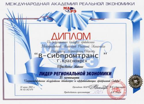 2002 Диплом Лидер региональной экономики