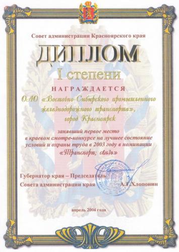 2003 Диплом победителя в смотре-конкурсе на лучшее сосояние условий и охраны труда