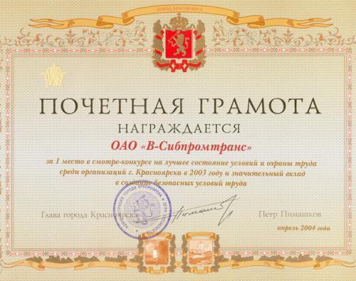 2003 Почетная грамота за победу в Смотре-конкурсе на лучшее состояние условий и охраны труда
