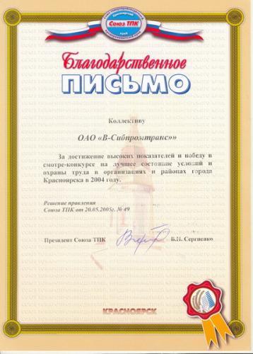2004 Благодарственное письмо за победу в Смотре-конкурсе на лучшее состояние условий и охраны труда